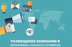 Регистрация в 50 каталогов сайтов 20 - kwork.ru