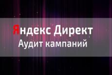 Перенесу рекламную кампанию из Яндекс.Директ в Google Adwords 24 - kwork.ru