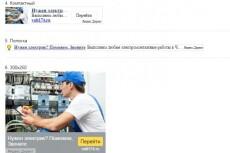 Настройка рекламы в Яндекс. Директ - РСЯ 8 - kwork.ru