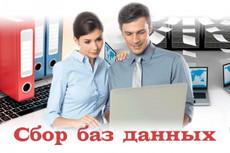 Ручной сбор контактных данных компаний email, сайты, телефоны, адреса 3 - kwork.ru