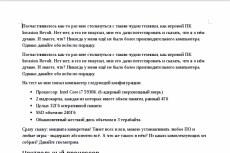 Напишу текст для презентации 10 - kwork.ru