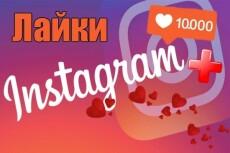 30000 лайков на Ваши публикации в инстаграм 10 - kwork.ru