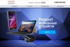 Продам сайт landing page ремонт холодильников 29 - kwork.ru