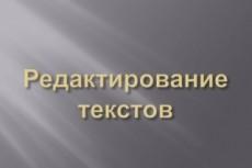 Наполнение Ваших сайтов 2 - kwork.ru