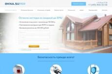 Верстка сайтов 15 - kwork.ru