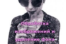 Сделаю дизайн страницы сайта в PSD 25 - kwork.ru