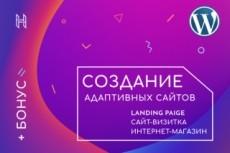 Создам адаптивный сайт-визитку 21 - kwork.ru
