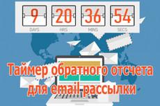 Сервис Email рассылок - скрипт 7 - kwork.ru
