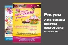 Вёрстка  2-страничного буклета 36 - kwork.ru