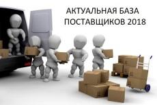 Продам базу Сайтов поставщиков для Совместных покупок 13 - kwork.ru