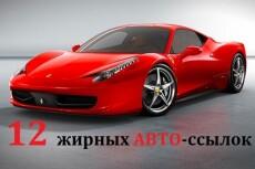 Очень жирная и авторитетная ссылка с сайта hr. com 13 - kwork.ru