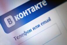"""Создам группу в """"ВКонтакте"""" с SEO оптимизацией под поисковые системы 5 - kwork.ru"""
