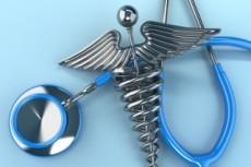 Напишу 1500 символов медицинского текста 12 - kwork.ru