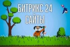 Сайт на битриксе 18 - kwork.ru