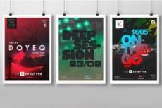 Разработаю классные постеры, подготовлю к печати 15 - kwork.ru