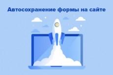 Сделаю слайдер или форму обратной связи для сайта 22 - kwork.ru