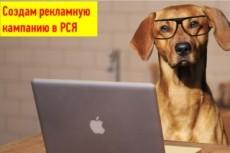 Подготовлю к запуску рекламную кампанию на РСЯ 16 - kwork.ru