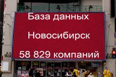 База данных компаний Волгограда 21478 контактов 32 - kwork.ru