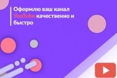 Сделаю полное оформление для youtube канала 17 - kwork.ru