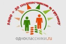 1000 живых участников в группу Одноклассники. Офферы 15 - kwork.ru