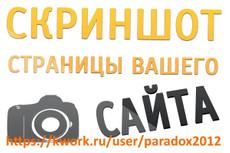 Скриншот всей страницы сайта целиком 15 - kwork.ru