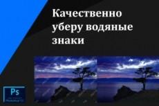Уберу водяные знаки 11 - kwork.ru