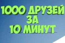 Вконтакте Друзья. Подписчики на аккаунт, профиль 500 человек 5 - kwork.ru