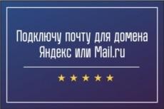 Настрою электронную почту для вашего домена с фильтром спама 10 - kwork.ru
