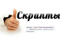 Напишу несложный скрипт на языке php, например парсер данных 8 - kwork.ru