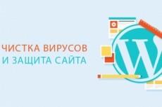 Вылечу любой сайт от любых вирусов на любой cms 7 - kwork.ru