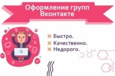 Транскрибация/набор текста 27 - kwork.ru