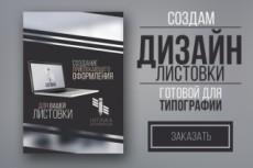 Разработка дизайна одной листовки - одна сторона 27 - kwork.ru