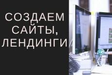 Сделаю landing page под ключ 35 - kwork.ru