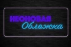 Создам обложку для Twitter 7 - kwork.ru
