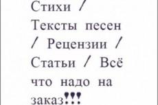 Напишу тексты для песен 6 - kwork.ru