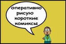 Рисую короткие комиксы 40 - kwork.ru