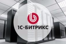 Работаю с 1c Bitrix 6 - kwork.ru