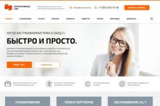 Шаблонный сайт на Битриксе 33 - kwork.ru