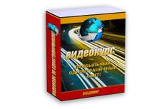 3D Упаковка для инфопродукта 11 - kwork.ru