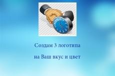 Сделаю графическую рекламу + логотип 20 - kwork.ru