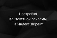 Настрою Рекламную Сеть Яндекса 23 - kwork.ru