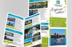 Дизайн брошюры 15 - kwork.ru