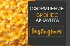 Оформление Инстаграм аккаунта 14 - kwork.ru