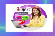 Ведение контекстной рекламы Яндекс.Директ - 1 неделя 10 - kwork.ru