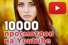+2500 живых просмотров на видео YouTube 17 - kwork.ru