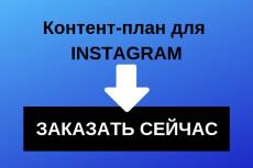 Контент-план для Instagram 7 - kwork.ru