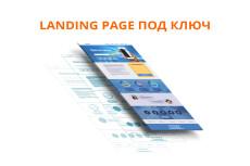 Создам сайт Landing page под ключ с поддержкой адаптации 10 - kwork.ru