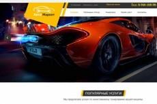 Установка сайта Wordpress на хостинг и настройка 7 - kwork.ru