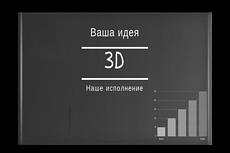 3D полиграфия 21 - kwork.ru