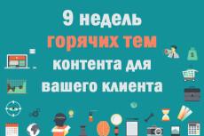 Реклама и PR 9 - kwork.ru